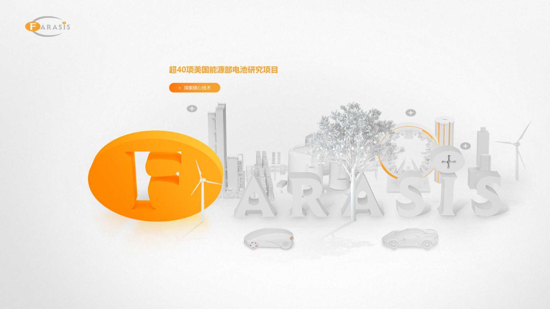 Farasis Energy планирует начать IPO на 480 миллионов долларов: Daimler будет участвовать?