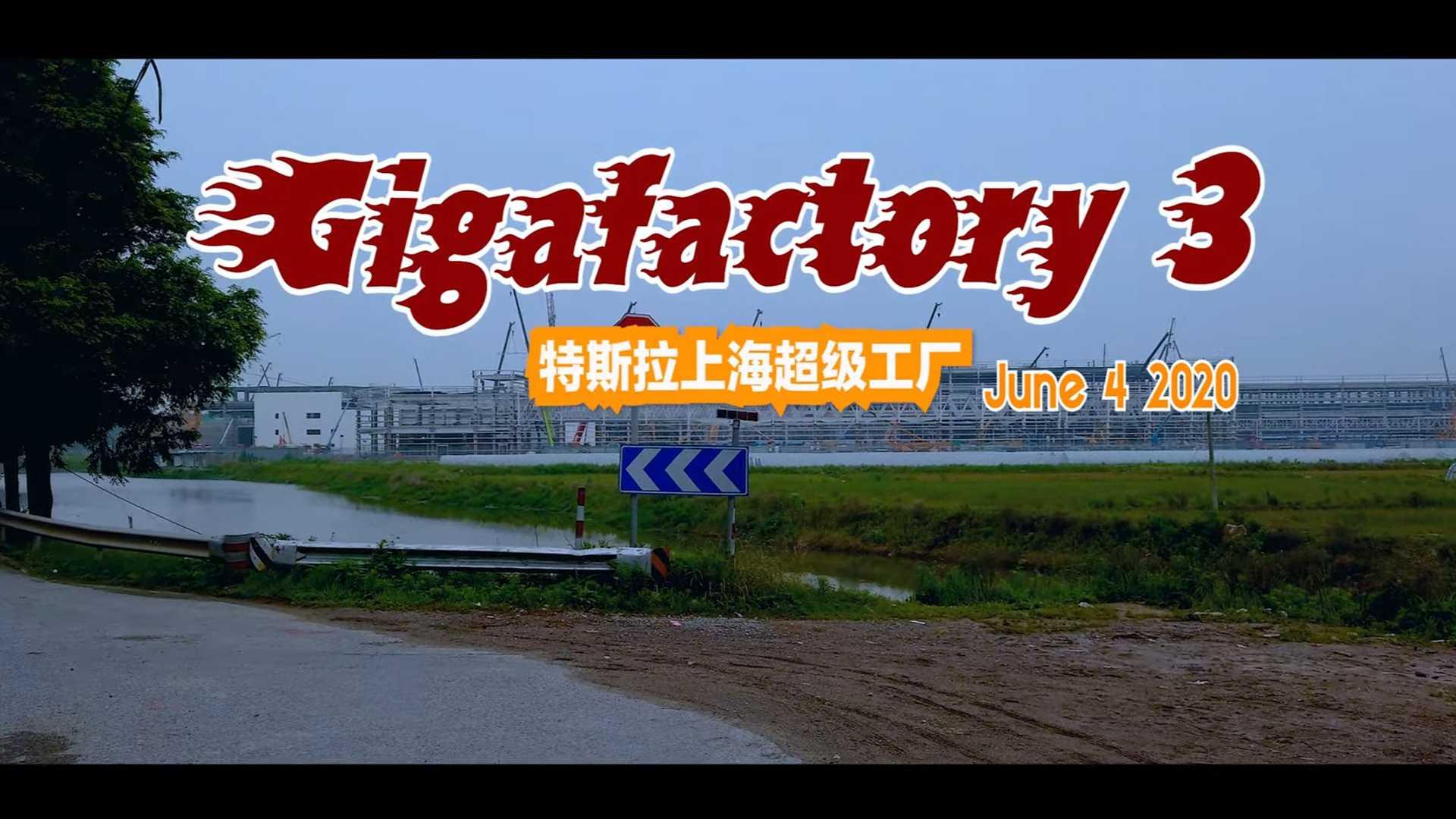 Тесла Гига Шанхай Строительство прогресс 4 июня 2020 года: видео