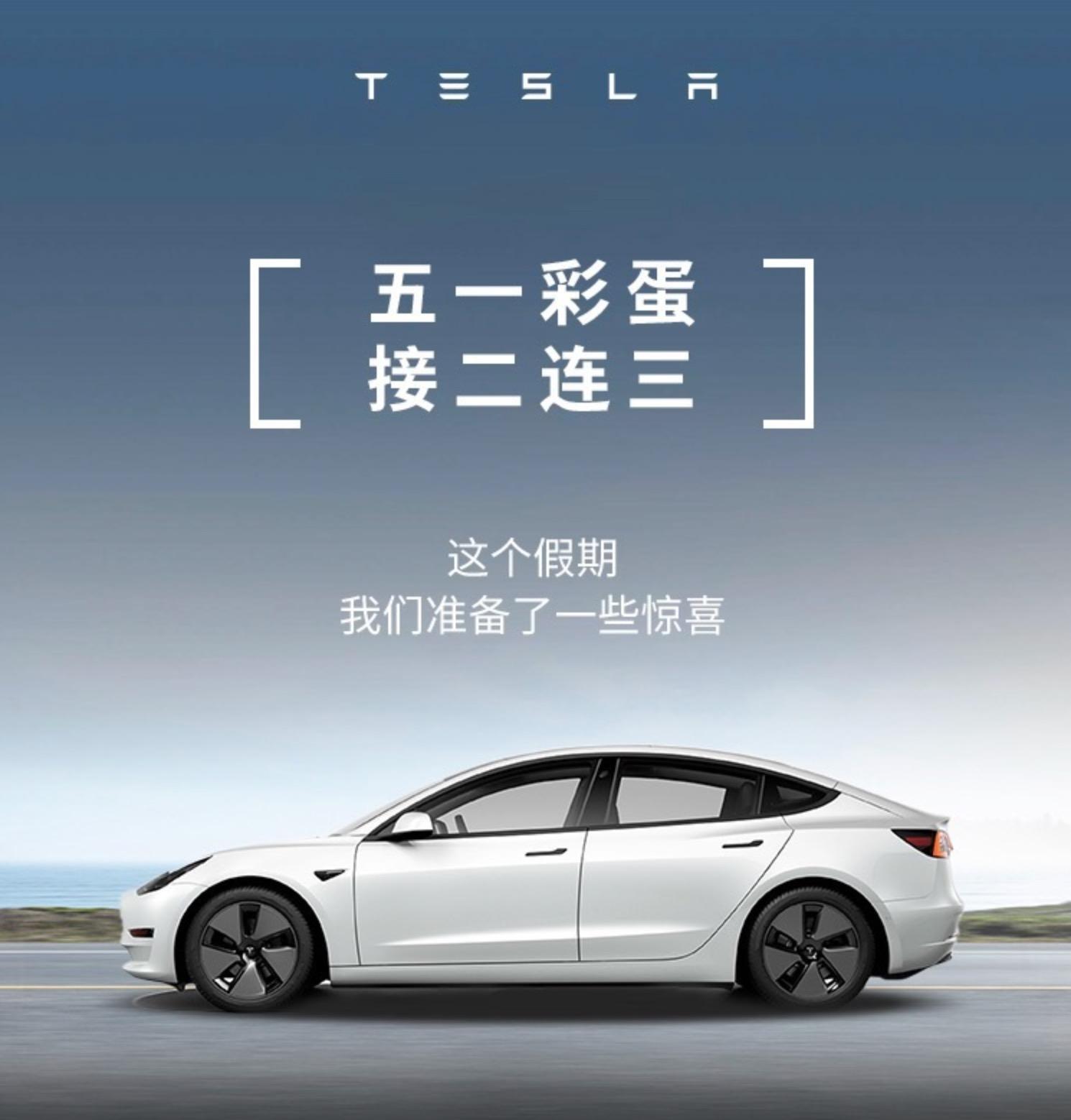 Tesla запускает бонусы ко Дню труда в Китае с пробной версией EAP, скидками на фильтры HEPA и многим другим