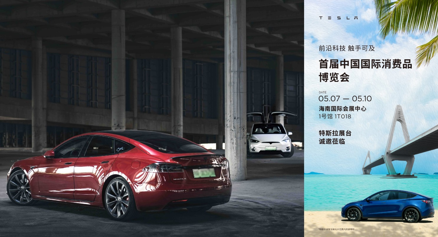 Tesla Model S Plaid может появиться на международной выставке потребительских товаров в Китае